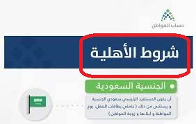 شروط حساب المواطن