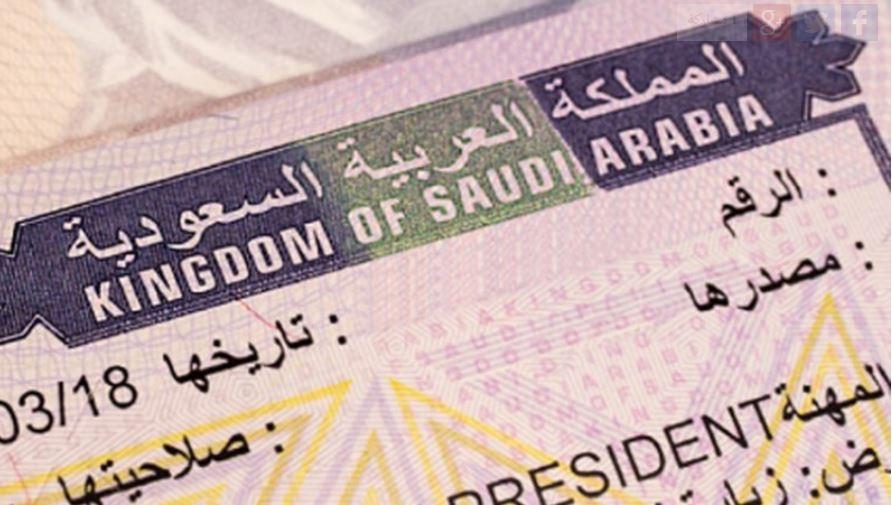 طريقة التقديم على التأشيرة السياحية السعودية - ثقفني