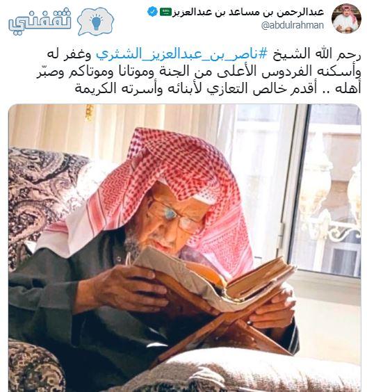 عبد الرحمن بن مساعد يعزي ذوي الشيخ ناصر الشثري