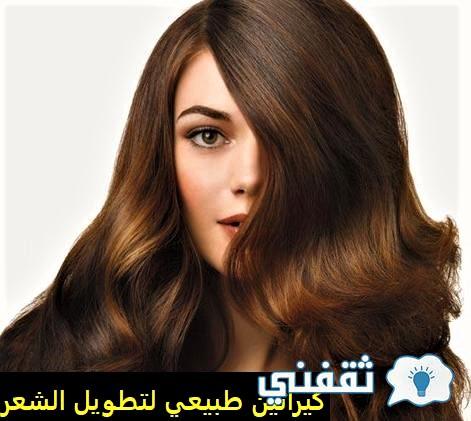كيراتين طبيعي لتطويل الشعر