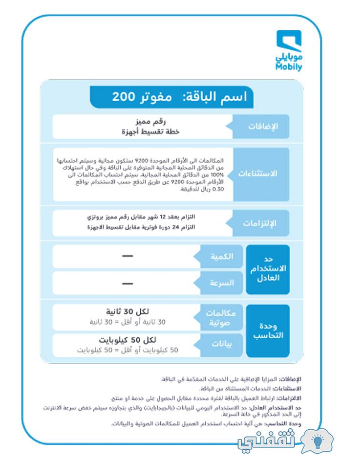 Mobily Postpaid Packages 200
