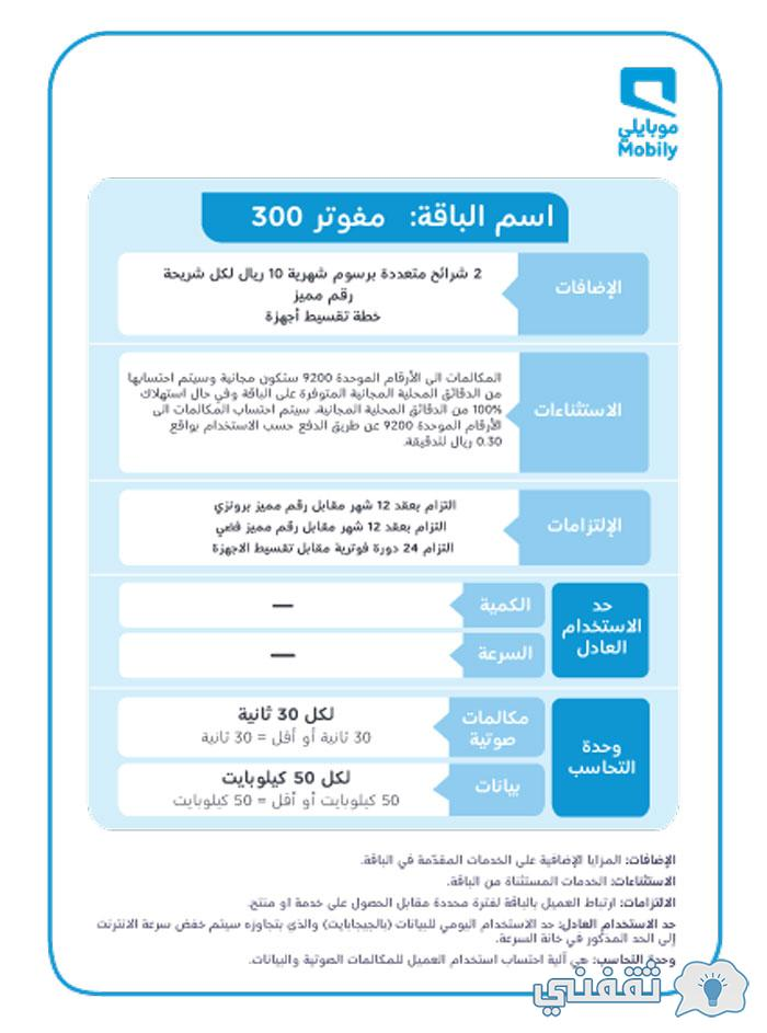 Postpaid packages 300