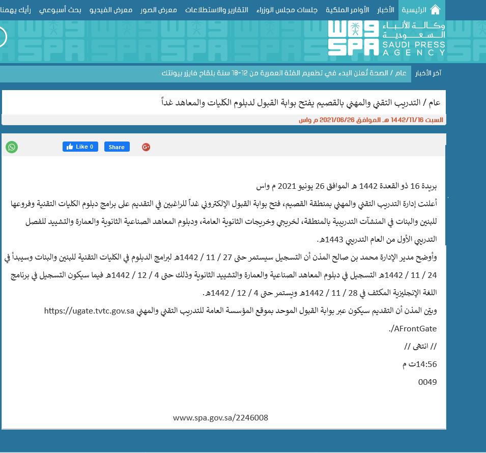 """رابط التسجيل """"قبولي 1443"""" موعد تقديم الكلية التقنية البوابة الإلكترونية للقبول المؤسسة العامة للتدريب"""