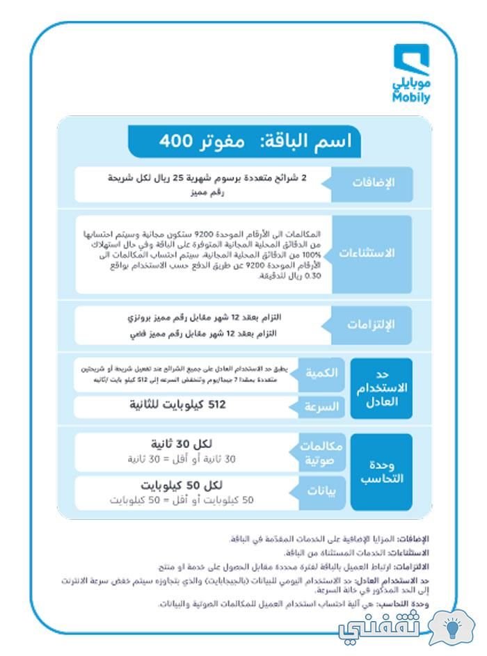 Advantages of postpaid packages 400