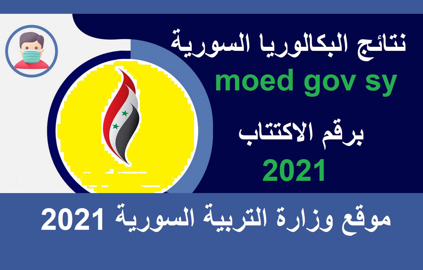الاسم حسب في البكالوريا 2020 نتائج سوريا رابط نتائج