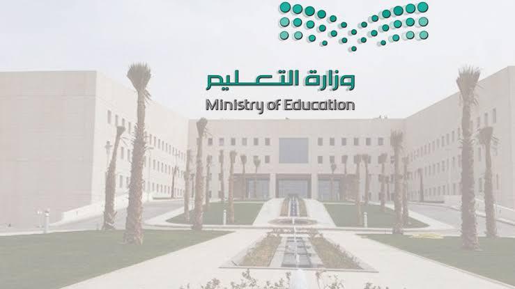 موعد بدء الدراسة في السعودية ١٤٤٣