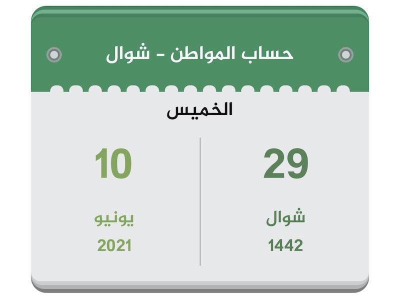 موعد نزول حساب المواطن لشهر شوال 1442
