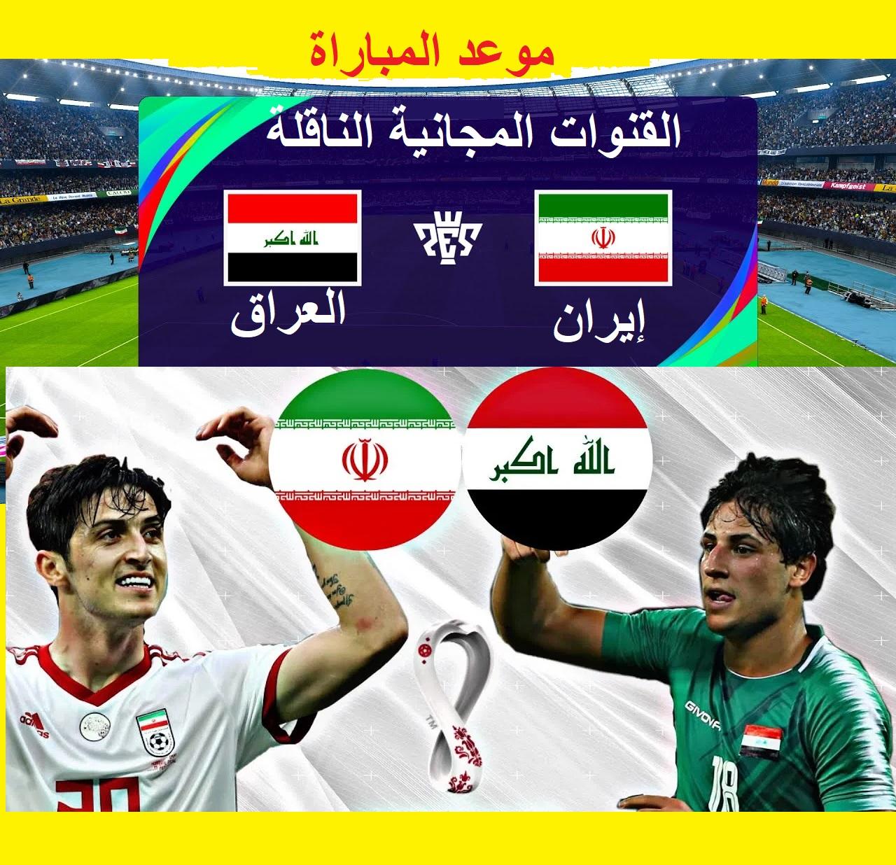 موعد مباراة العراق ضد إيران في الجولة الأخيرة للتصفيات المؤهلة لكأس العالم 2022