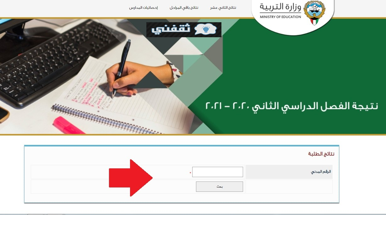 نتائج الثانوية العامة الكويت 2021