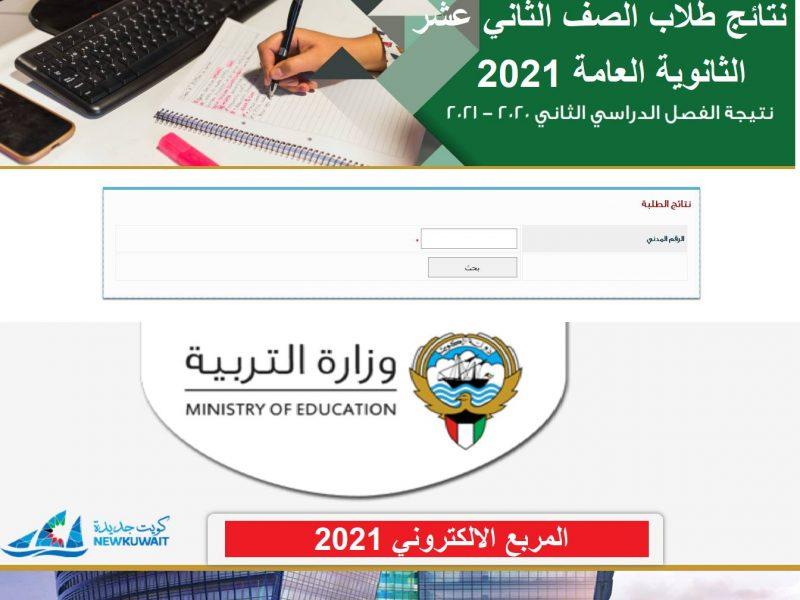 نتائج الثانوية العامة 2021 الكويت