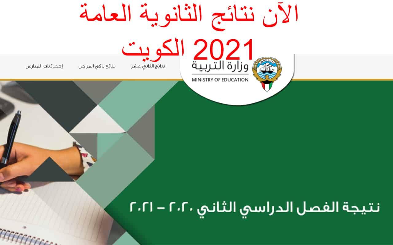 نتائج الصف الثاني عشر الكويت 2021