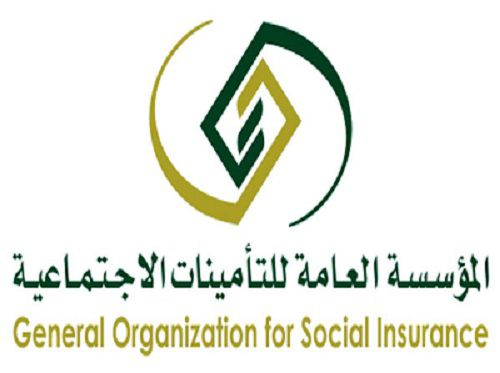 رابط الاستعلام عن التأمينات 1443