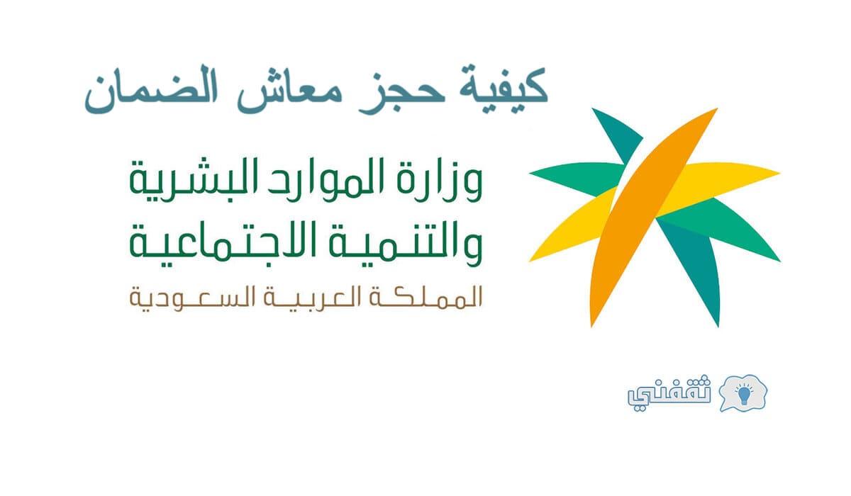 وزارة الموارد البشرية: كيفية حجز معاش الضمان