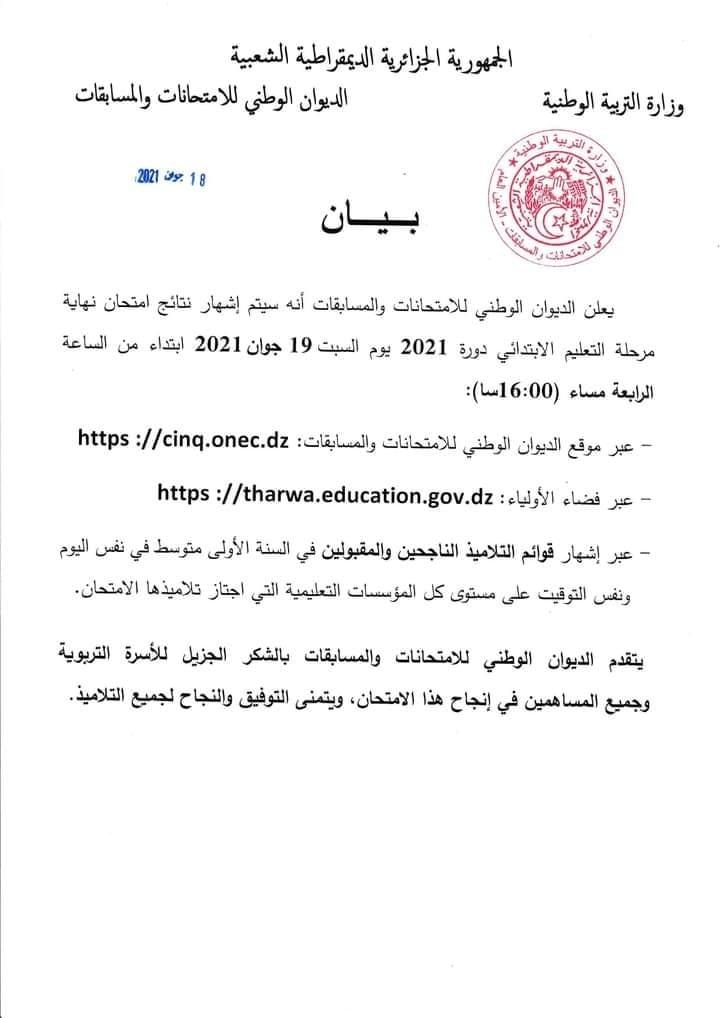 الاعلان الرسمي من قبل وزارة التربية عن موعد اعلان نتيجة شهادة التعليم الابتدائي السانكيام 2021