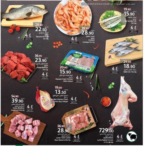 عروض لولو ماركت للحوم والأسماك