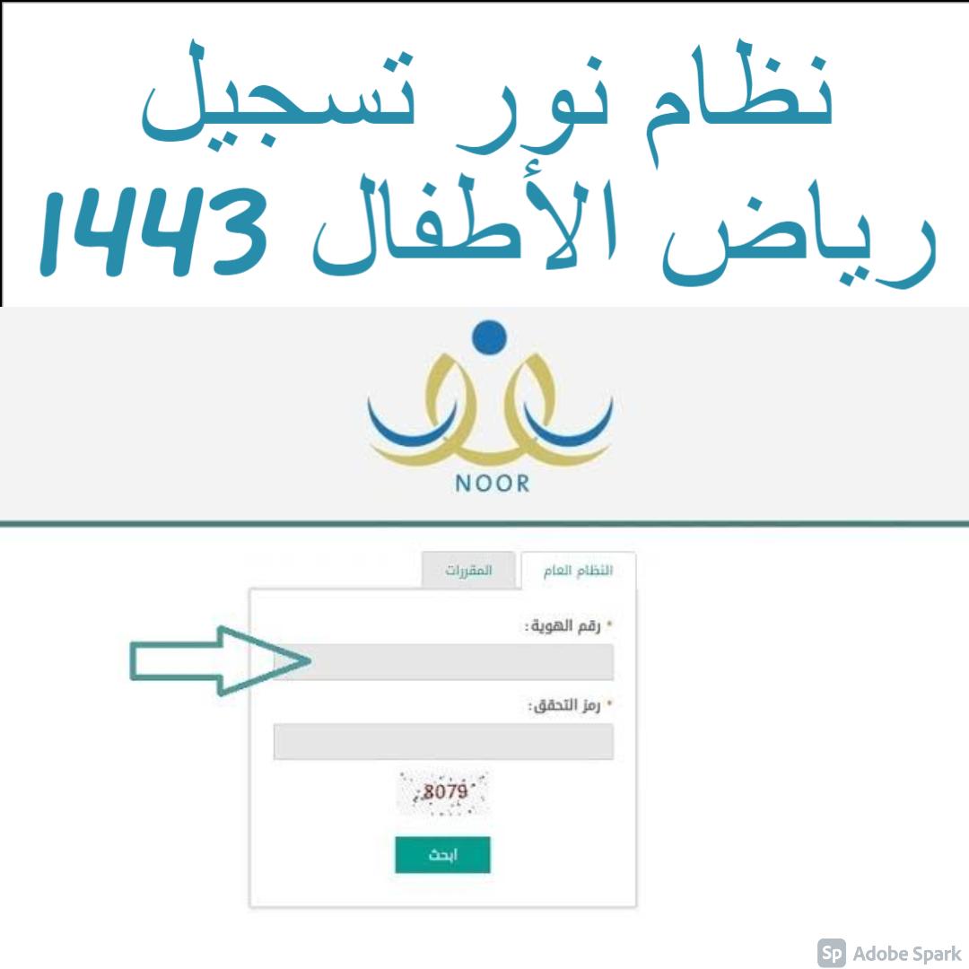 نظام نور تسجيل رياض الأطفال 1443 noor