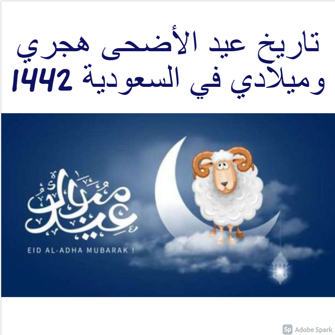 تاريخ عيد الأضحى هجري وميلادي في السعودية