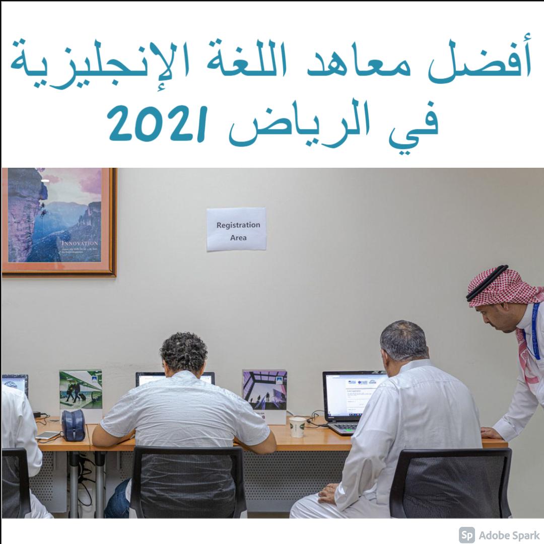 أفضل معاهد اللغة الإنجليزية في الرياض