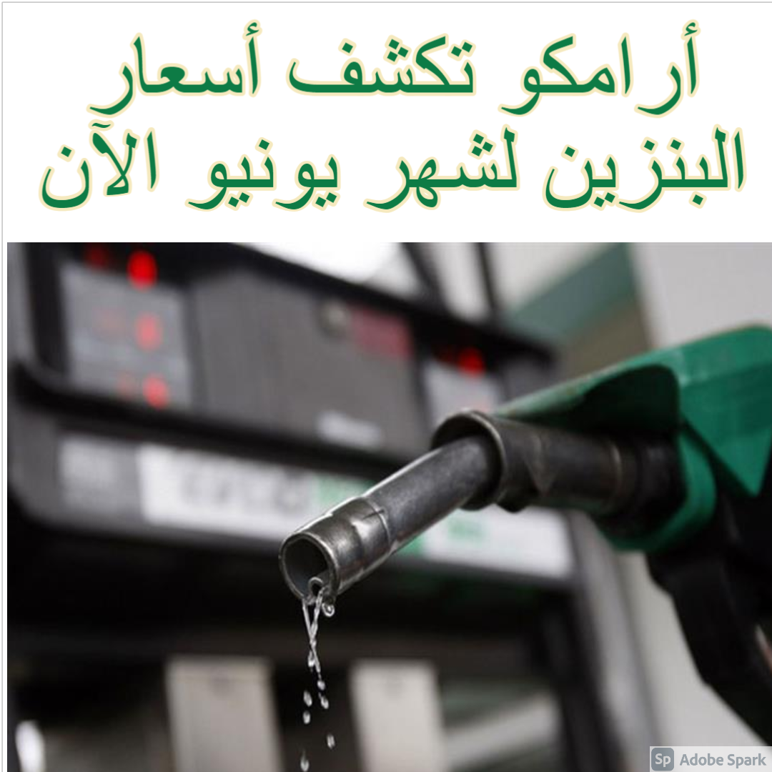 أرامكو تكشف أسعار البنزين لشهر يونيو الآن