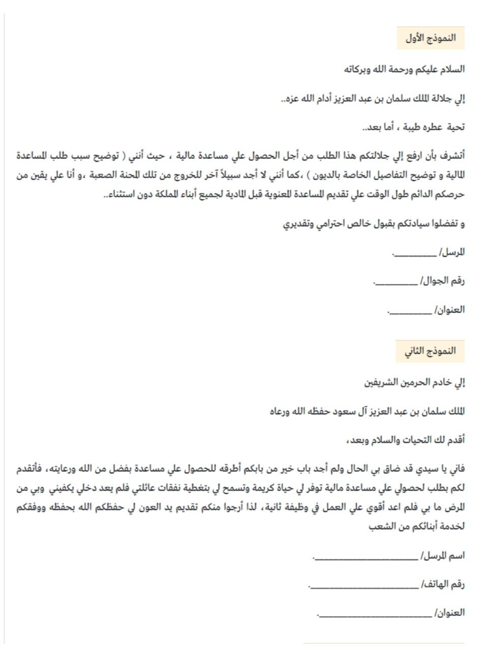 نموذج طلب مساعدة مالية من الديوان الملكي السعودي 1442