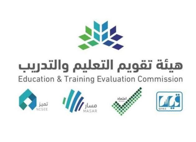 رابط الاستعلام عن نتائج اختبار التحصيلي الفترة الأولى 1442 e-services.qiyas عبر موقع قياس وتطبيق توكلنا