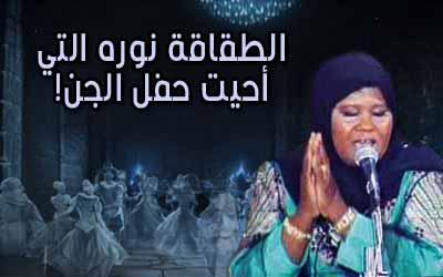 نورا الطقطاقة الكويتية