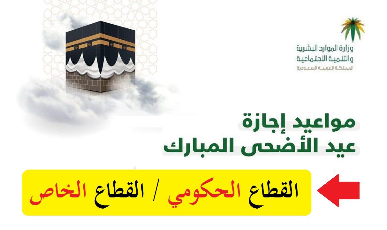 موعد إجازة عيد الأضحى 1442 للقطاع الحكومي والخاص بعد إعلان وزارة الموارد البشرية