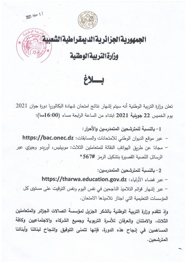 نتائج بكلوريا الجزائر 2021