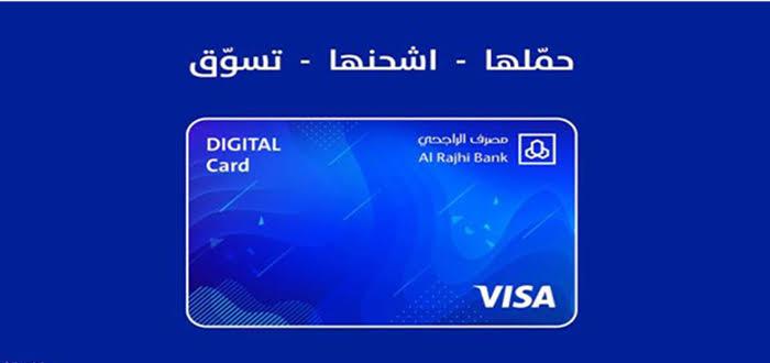 الاشتراك في بطاقة الراجحي الرقمية