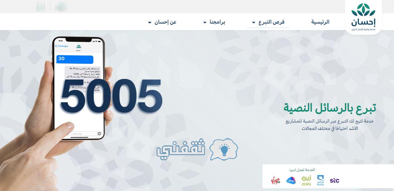 التبرع في منصة إحسان السعودية عبر الرسائل النصية