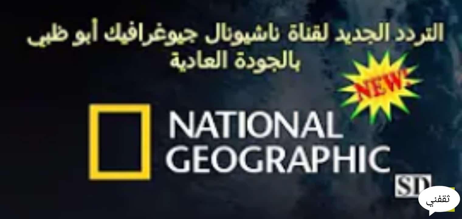 تردد قناة ناشونال جيوغرافيك 2021 على نايل سات وعرب سات بعد التحديث الجديد