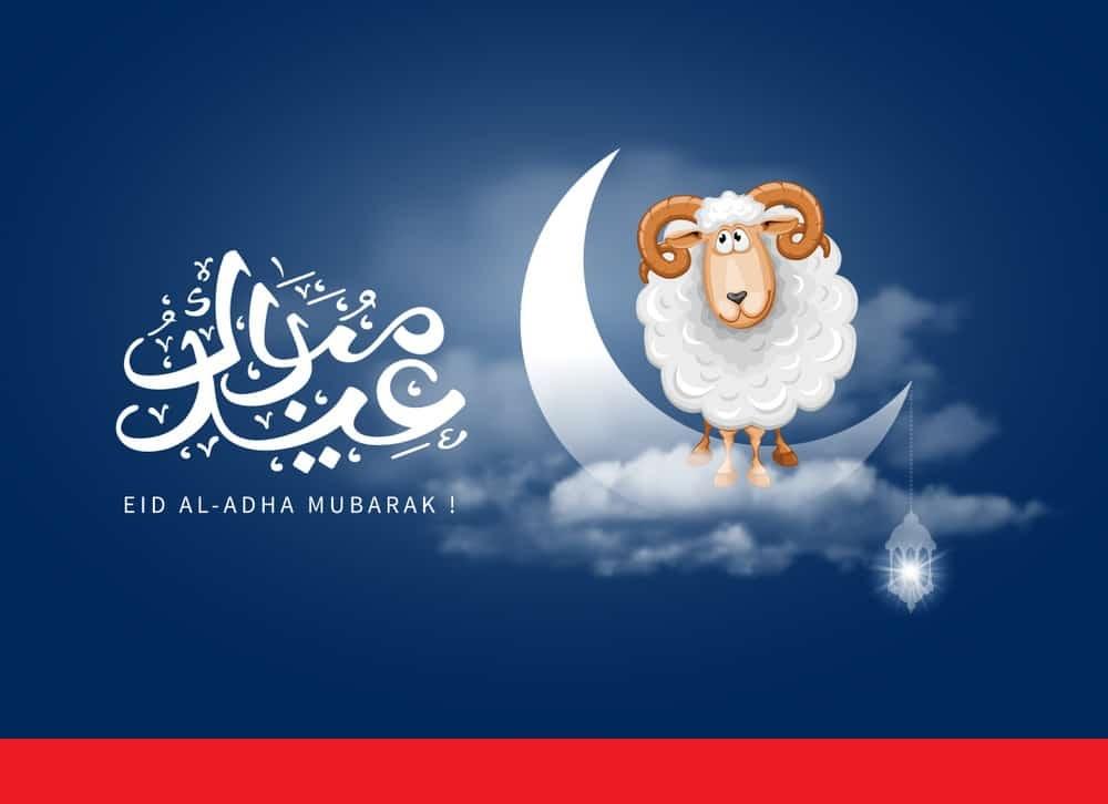 بطاقة عيد الأضحى رسائل تهنئة جديدة