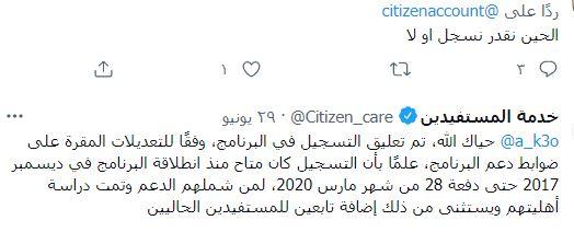 تسجيل جديد حساب المواطن