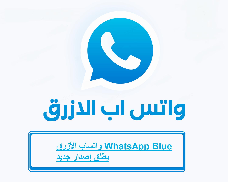 واتساب الأزرق WhatsApp Blue يطلق إصدار جديد ومميزات جديدة بالخطوات