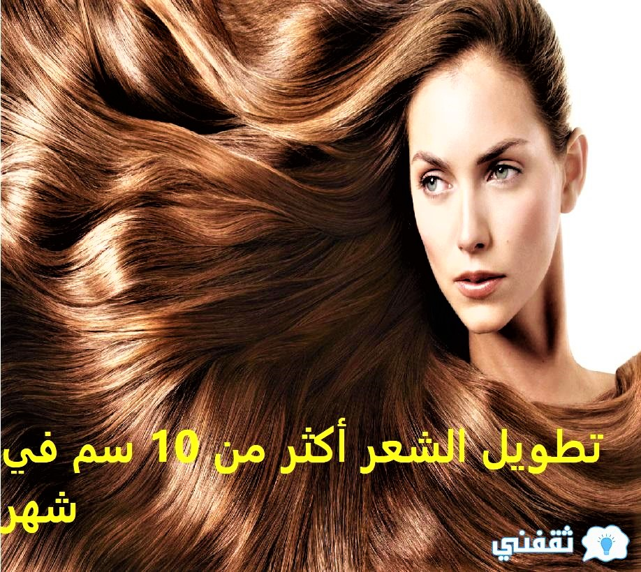 تطويل الشعر أكثر من 10 سم في شهر