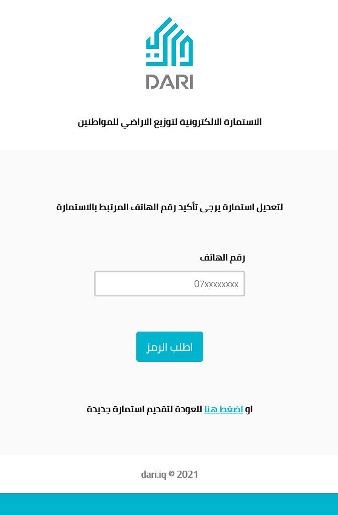 تعديل الاستمارة الإلكترونية لتوزيع قطع الأراضي السكنية على رابط موقع منصة داري dari iq العراقية