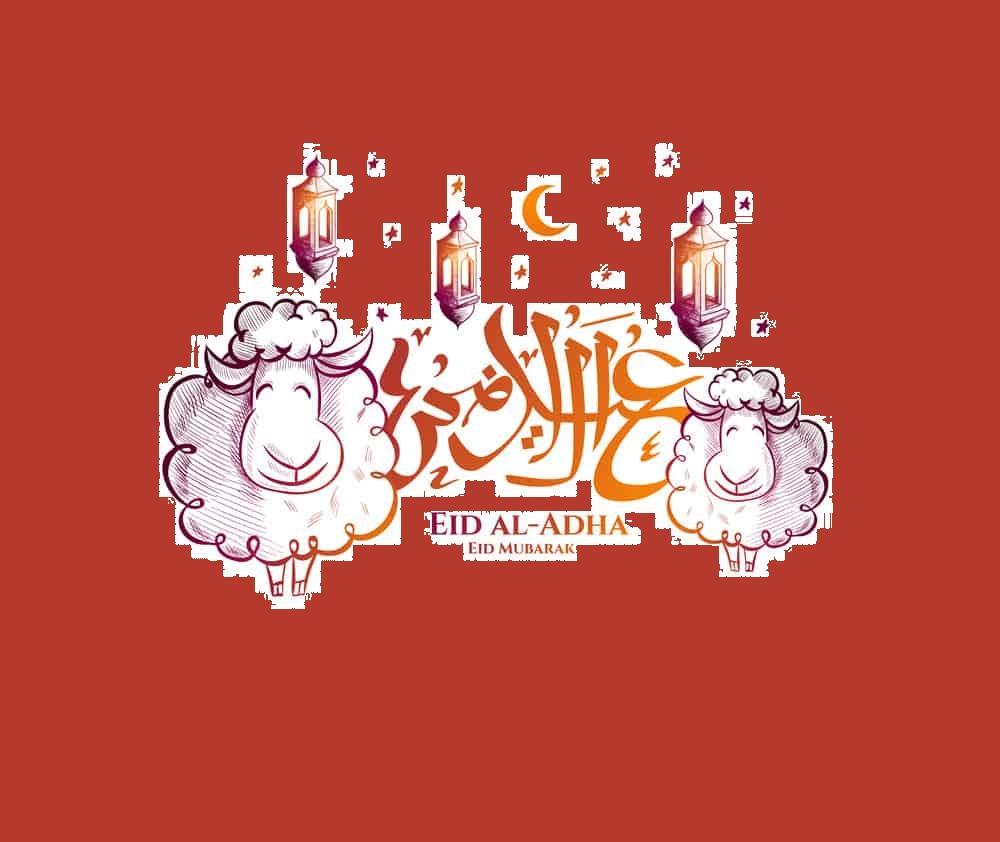 بطاقات ورسائل تهنئة عيد الأضحى المبارك 2021 بالاسم 💌 بطاقات معايدة عبارات وكلمات تهاني صور