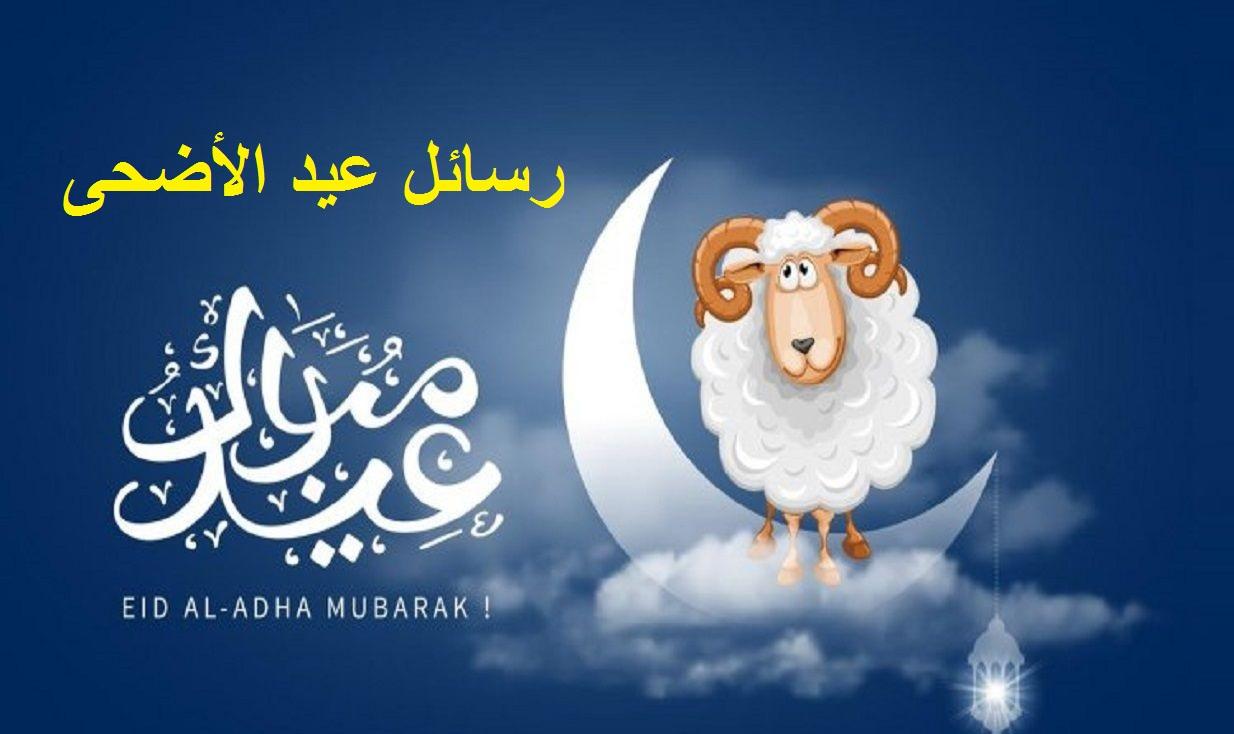 رسائل تهنئة عيد الأضحى إسلامية 1442 تقديم التهاني والتبريكات بمناسبة قدوم العيد