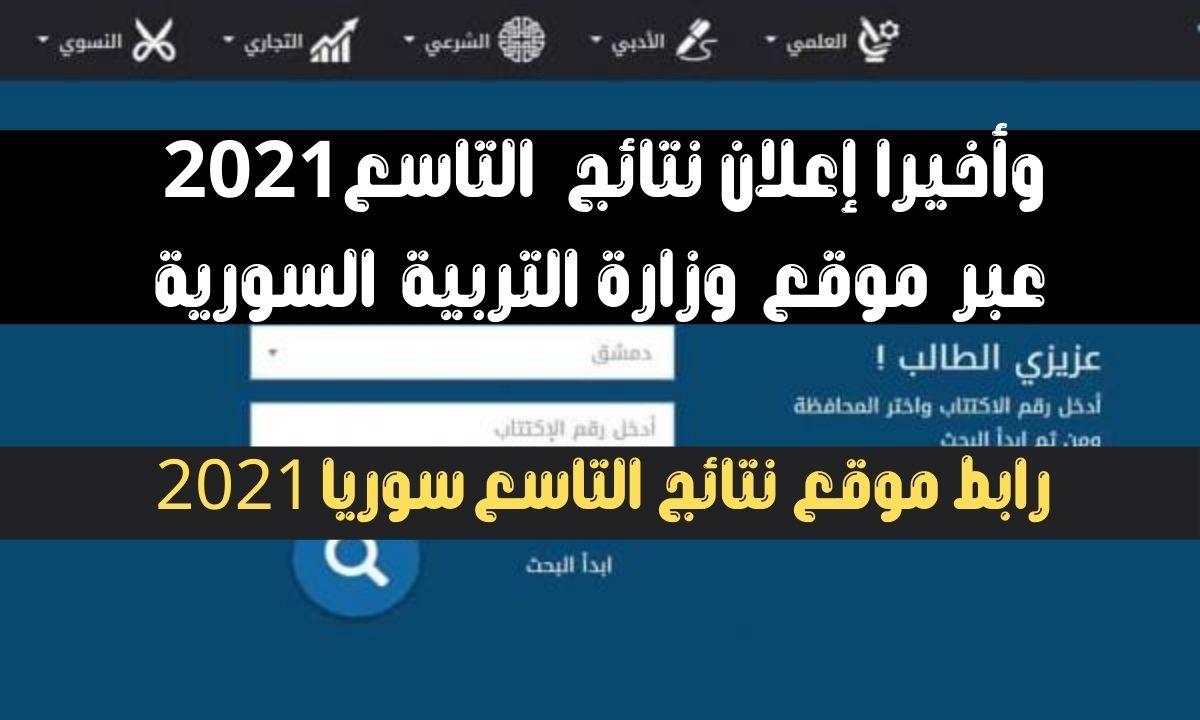 موقع وزارة التربية السورية رابط رابط نتائج