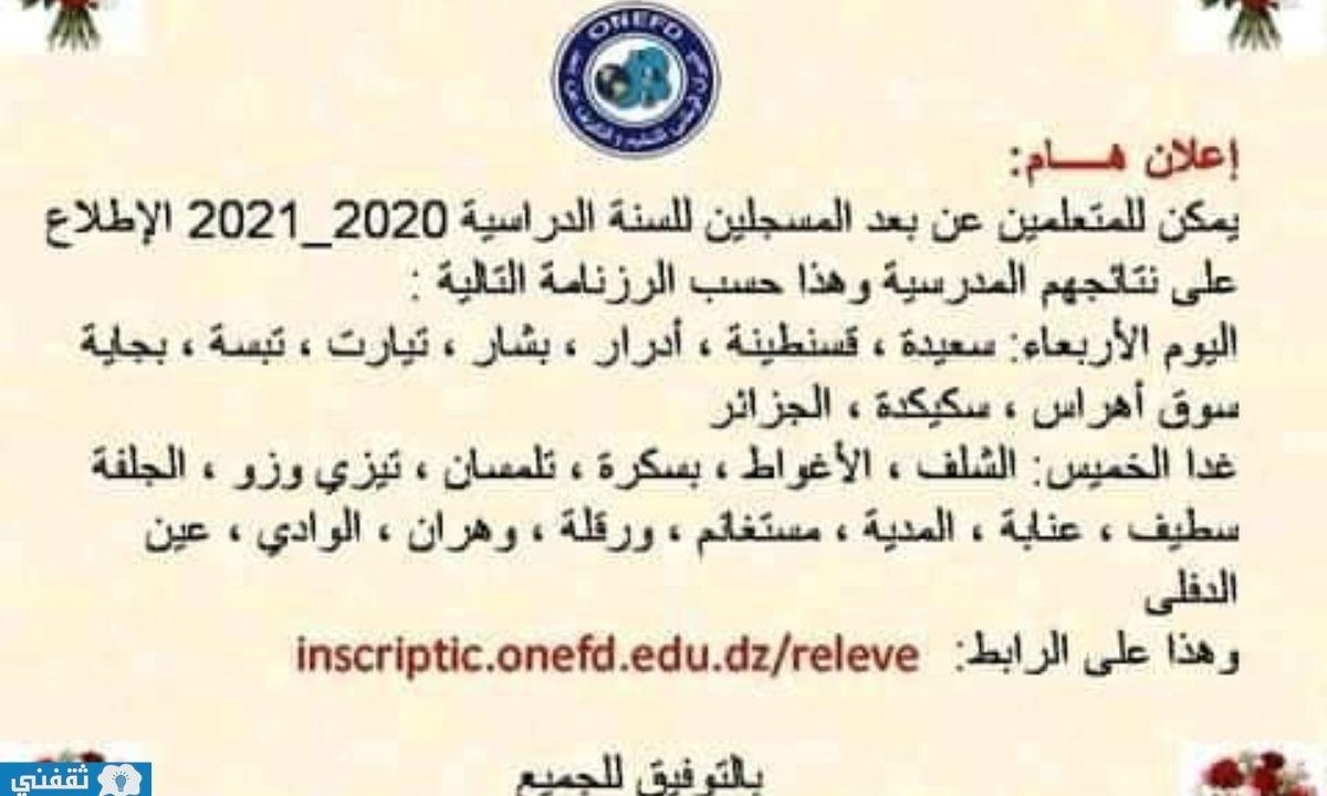 البيان الذي تم نشره على موقع الديوان الوطني للتعليم والتكوين عن بعد onefd