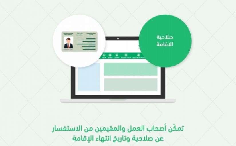 خدمة الاستعلام عن صلاحية الإقامة وزارة العمل