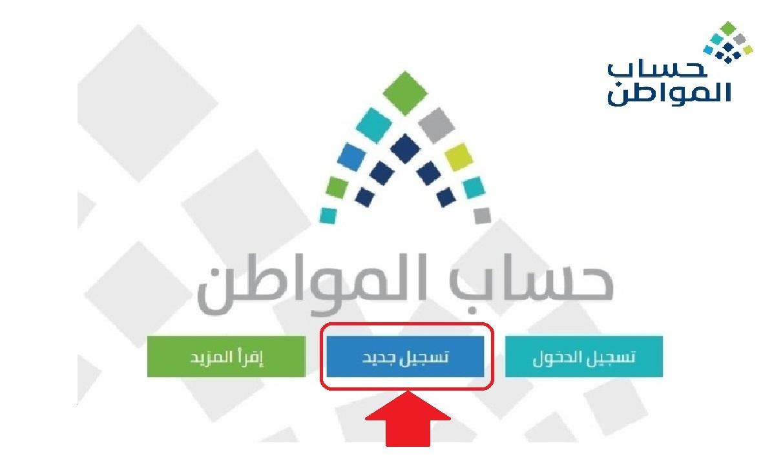 تسجيل جديد حساب المواطن 2021 تحديث بيانات المستفيدين وكم باقٍ على صرف الدورة 44