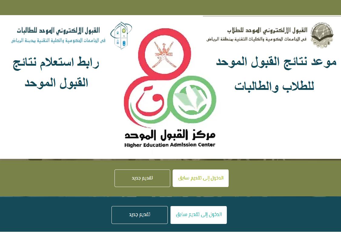 رابط نتائج بوابة القبول الموحد الإلكتروني للطلاب والطالبات موعد إعلان الفرز الأول وبدء تأكيد القبول