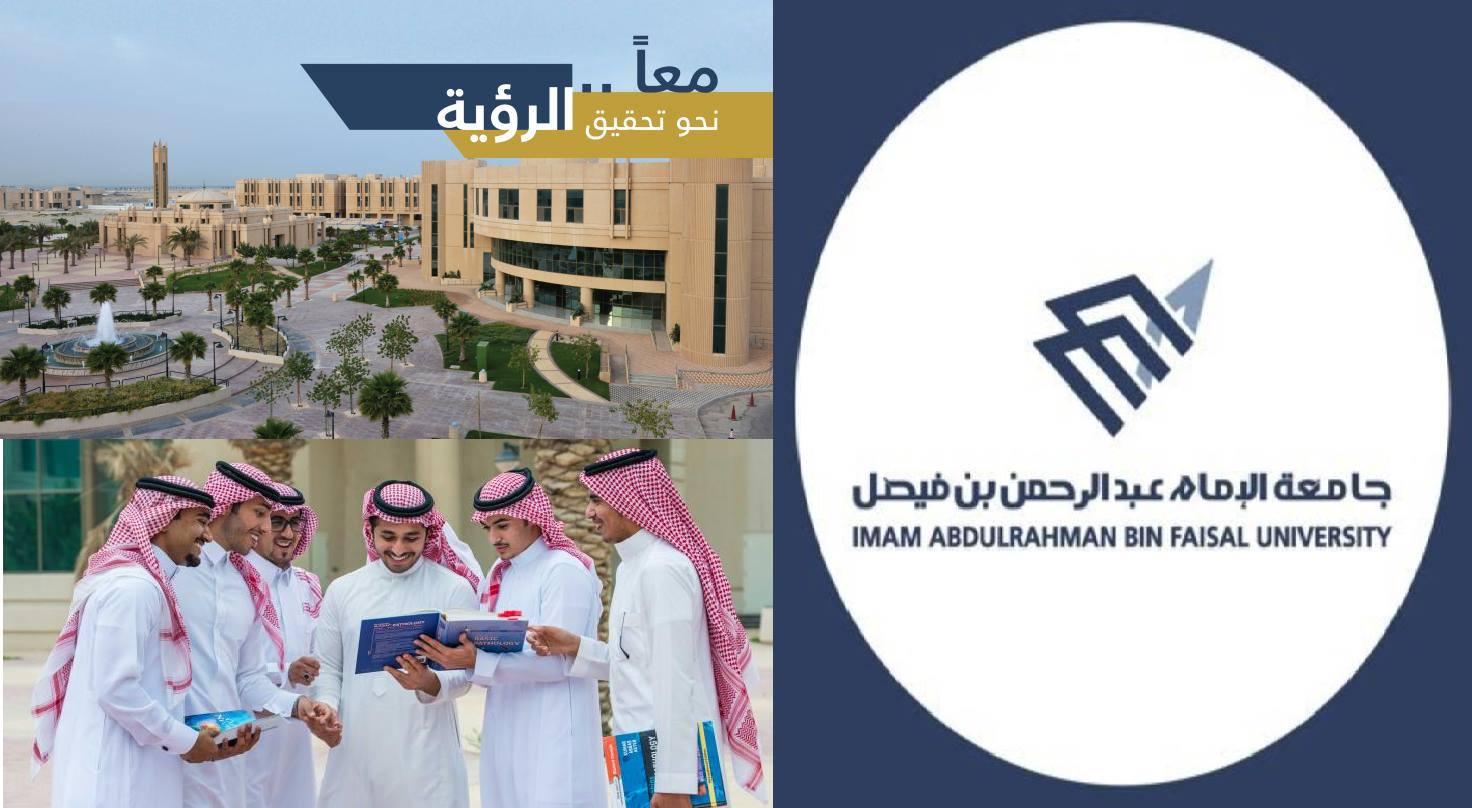 iau.edu.sa رابط بوابة القبول الإلحافي جامعة الإمام عبد الرحمن بن فيصل موعد وشروط التقديم