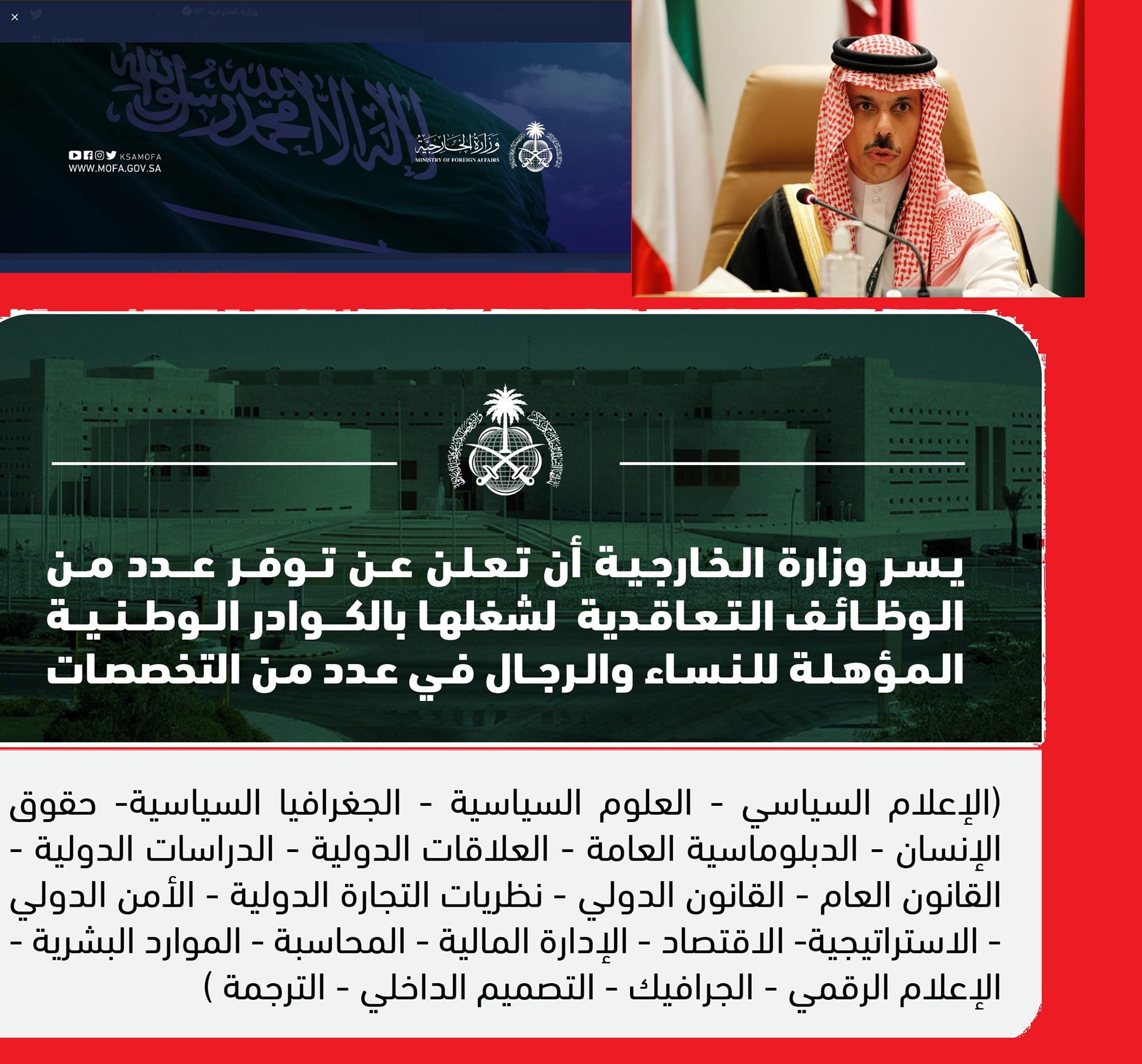 Link to submit and register contractual jobs for the Saudi Ministry of Foreign Affairs, men and women, specialties and admission requirements