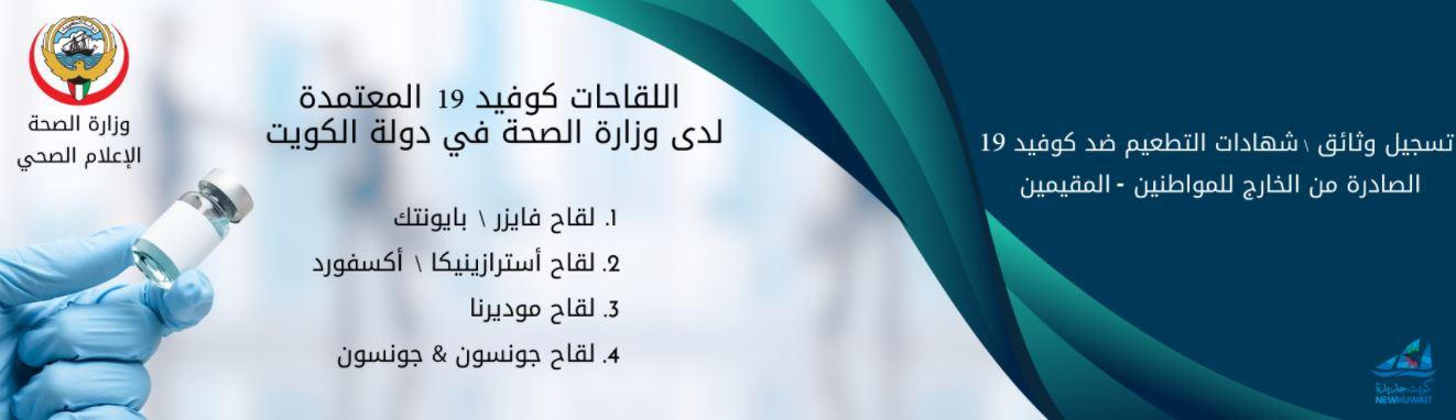 رابط حجز موعد تطعيم لقاح كورونا في الكويت وقائمة اللقاحات الموجودة والفئات الأكثر احتياجا للتطعيم