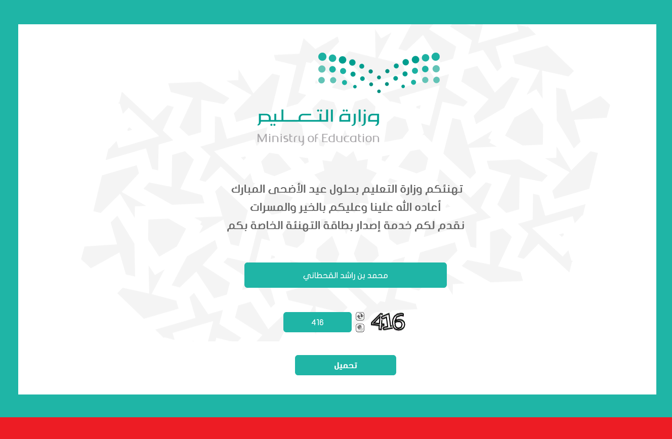 رسائل تهنئة بعيد الأضحى المبارك صور عبارات كلمات بوستات إنشاء وعمل بطاقة تهاني بالعيد