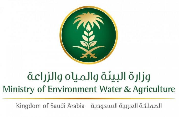 وظائف وزارة البيئة والمياه الزراعية