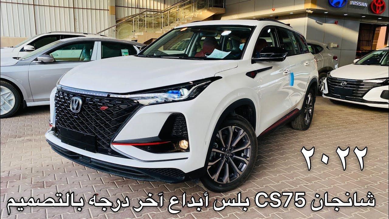 عروض تقسيط سيارة شانجان Alsvin بدون مقدم موديل 2022 لمدة 60 شهر