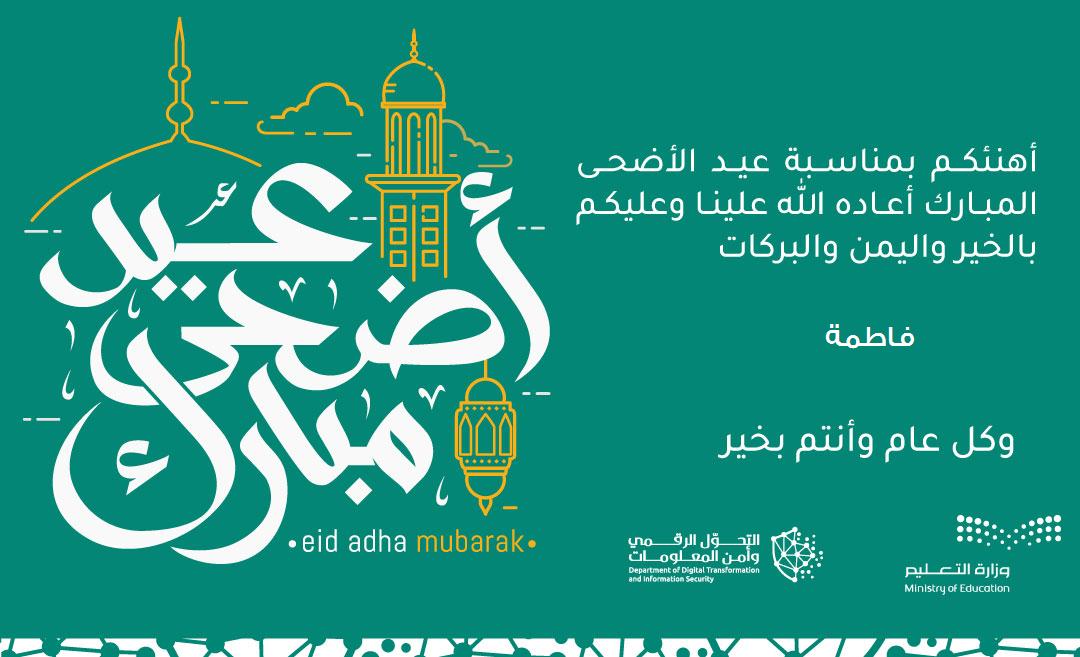 في ثواني أكتب اسمك على بطاقة معايدة عيد الأضحى المبارك 1442- 2021 وزارة التعليم السعودية